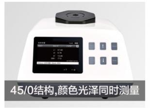 CS-800C/800CG台式45/0分光测色仪