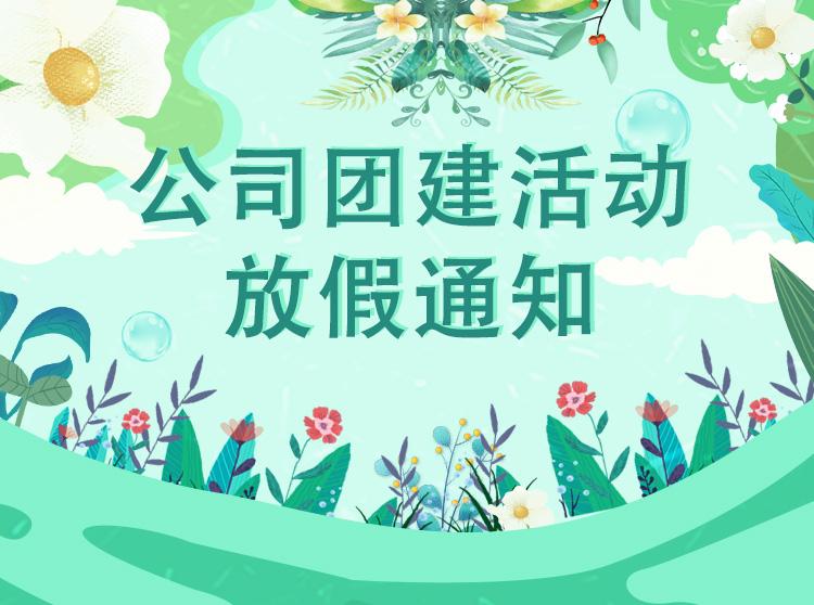 尚彩科技团建活动放假安排!