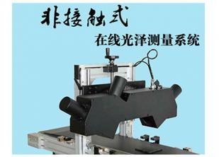 非接触式在线光泽测量系统